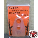 Буфер амортизатор отдачи затвора для систем типа АК/Сайга/Вепрь